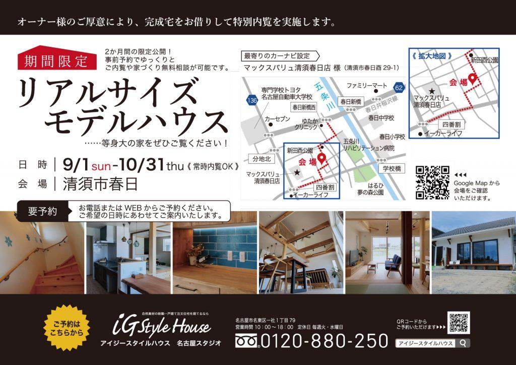 9-10月リアルサイズモデルハウス(清須市)