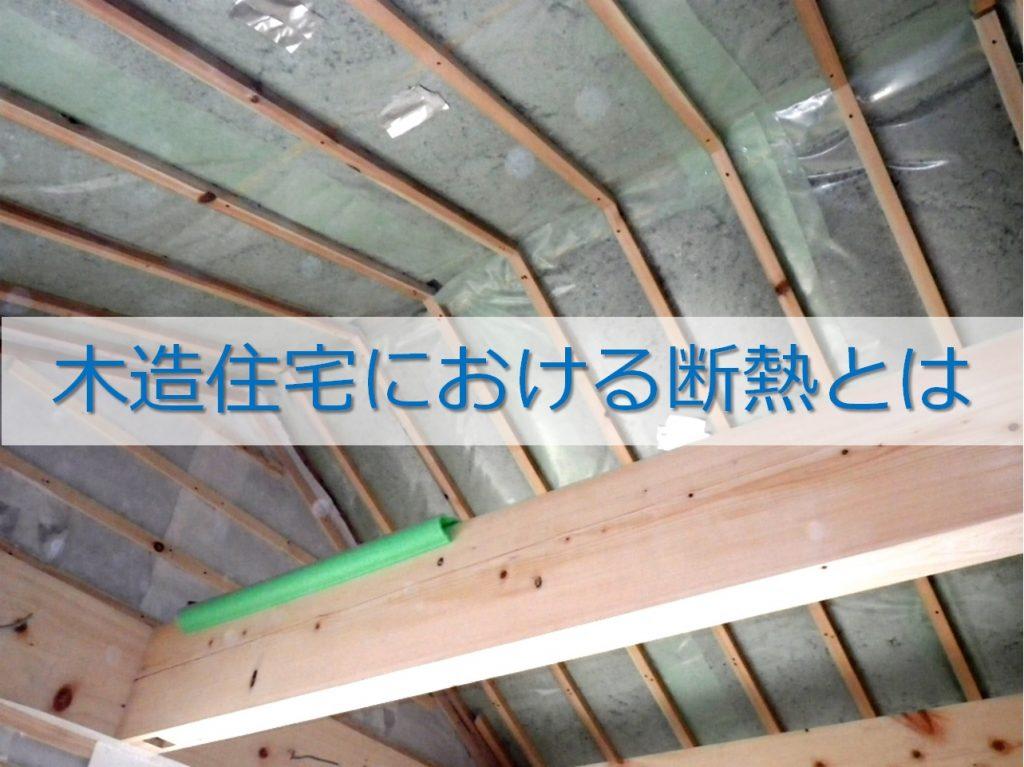 木造住宅における断熱とは
