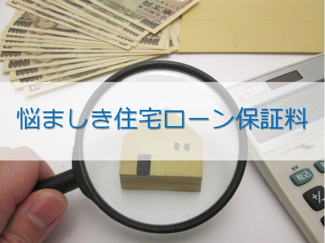 悩ましき住宅ローン保証料