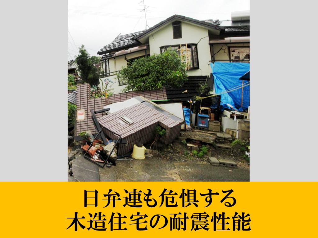 日弁連も危惧する木造住宅の耐震性能
