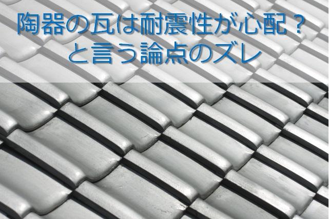 陶器の瓦は耐震性が心配?と言う論点のズレ