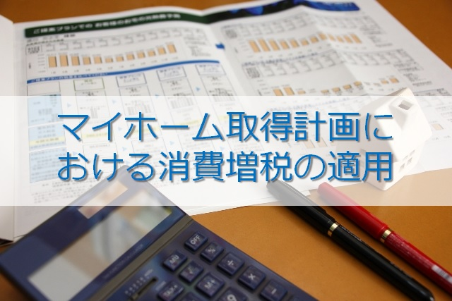 マイホーム取得計画における消費増税の適用時期