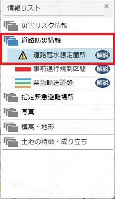 重ねるハザードマップの情報リストから冠水想定道路を選択する