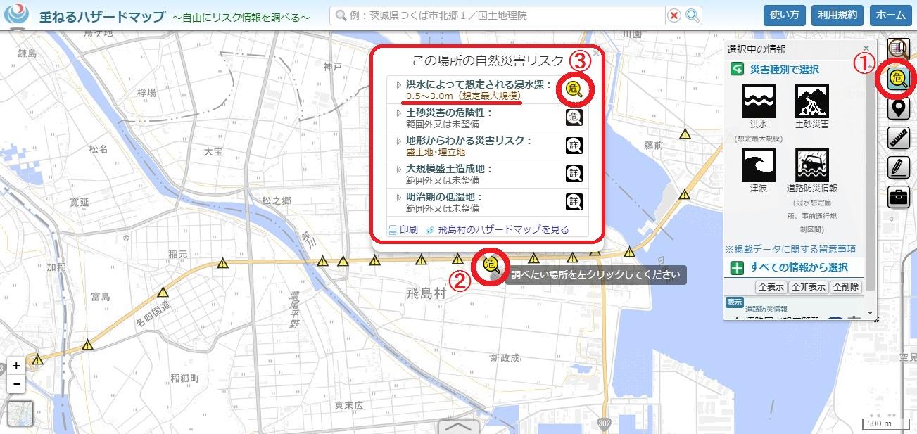 重ねるハザードマップの指定位置の災害リスクを表示する
