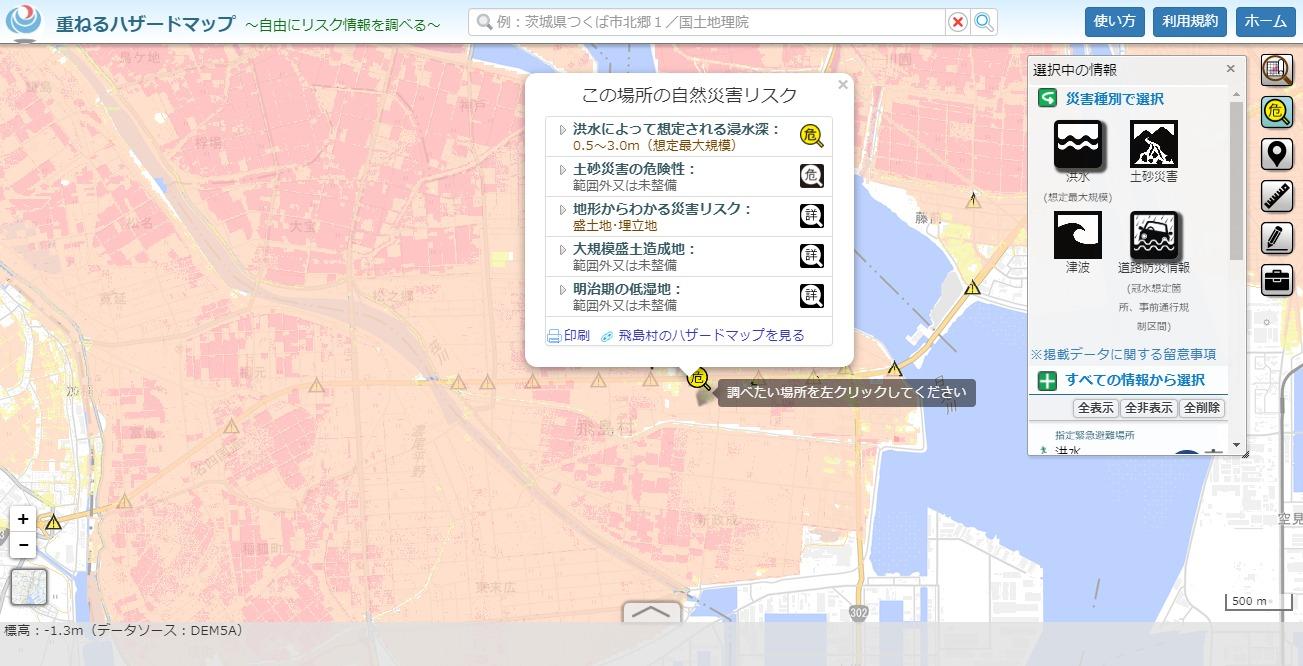 重ねるハザードマップの指定位置の災害リスクを地図上に表示する