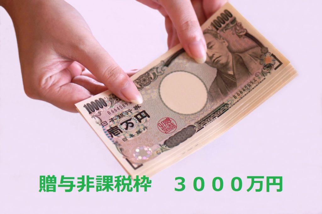 住宅取得の贈与非課税枠は最大3000万円