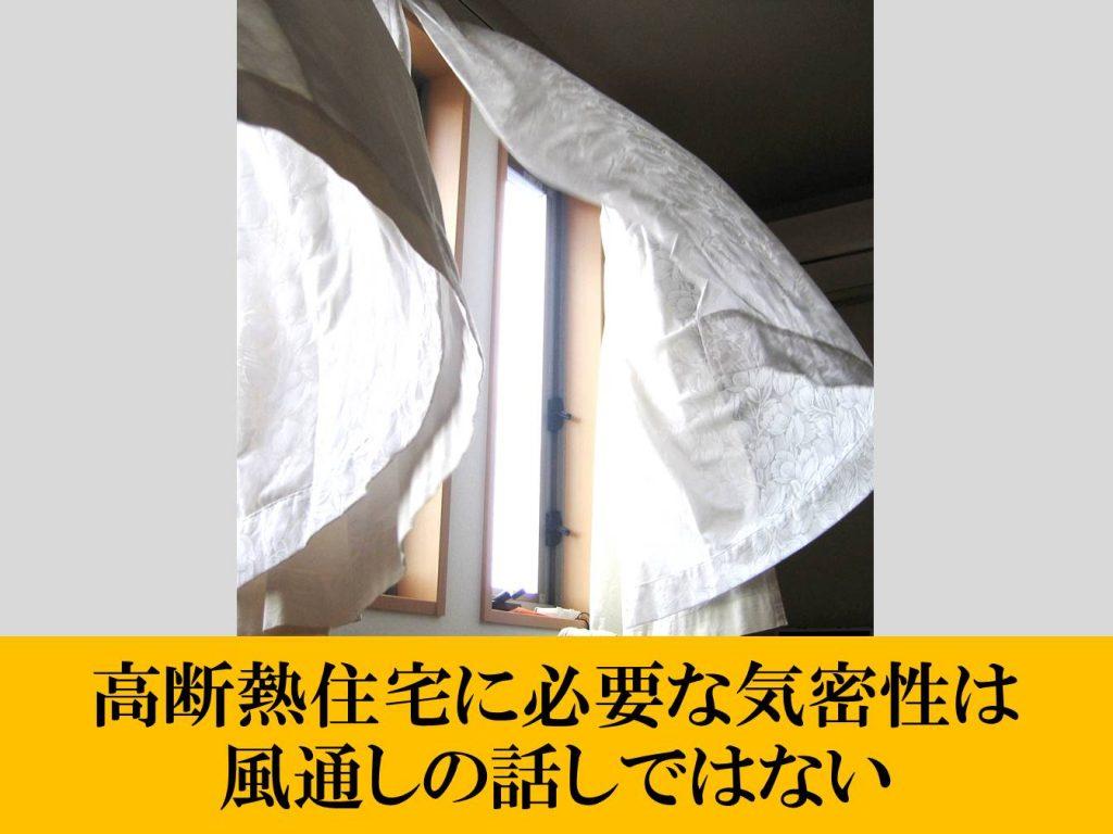 高断熱住宅に必要な気密性は、風通しの話しではない