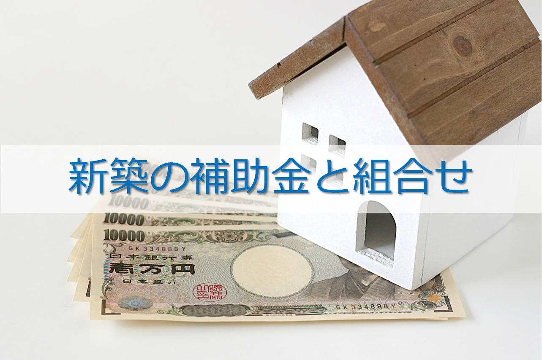 住宅新築で使える補助金と組合せ