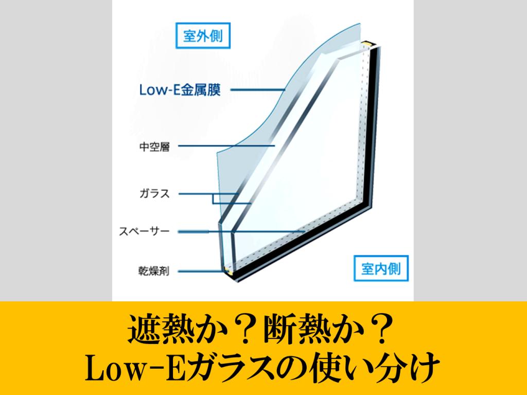 遮熱か?断熱か?Low-Eガラスの使い分け
