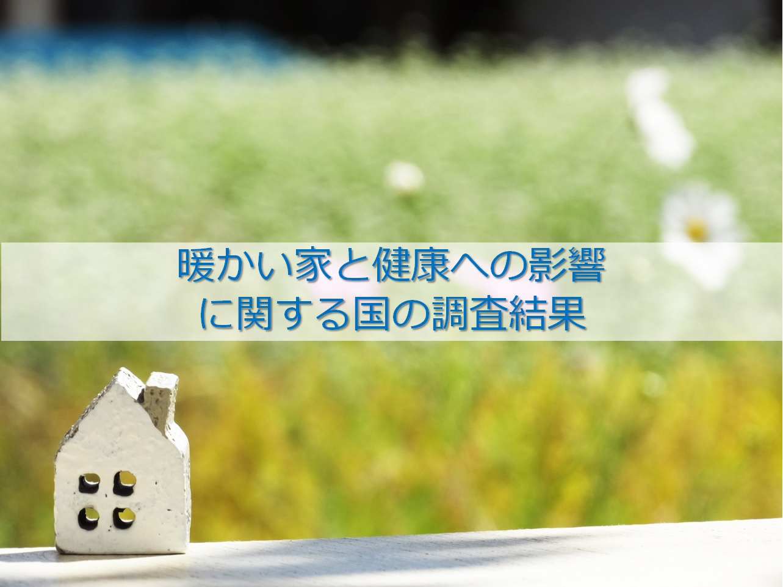 暖かい家と健康への影響に関する国の…