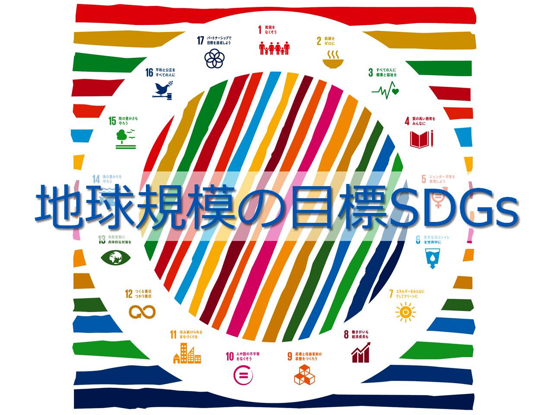 地球規模の目標SDGs