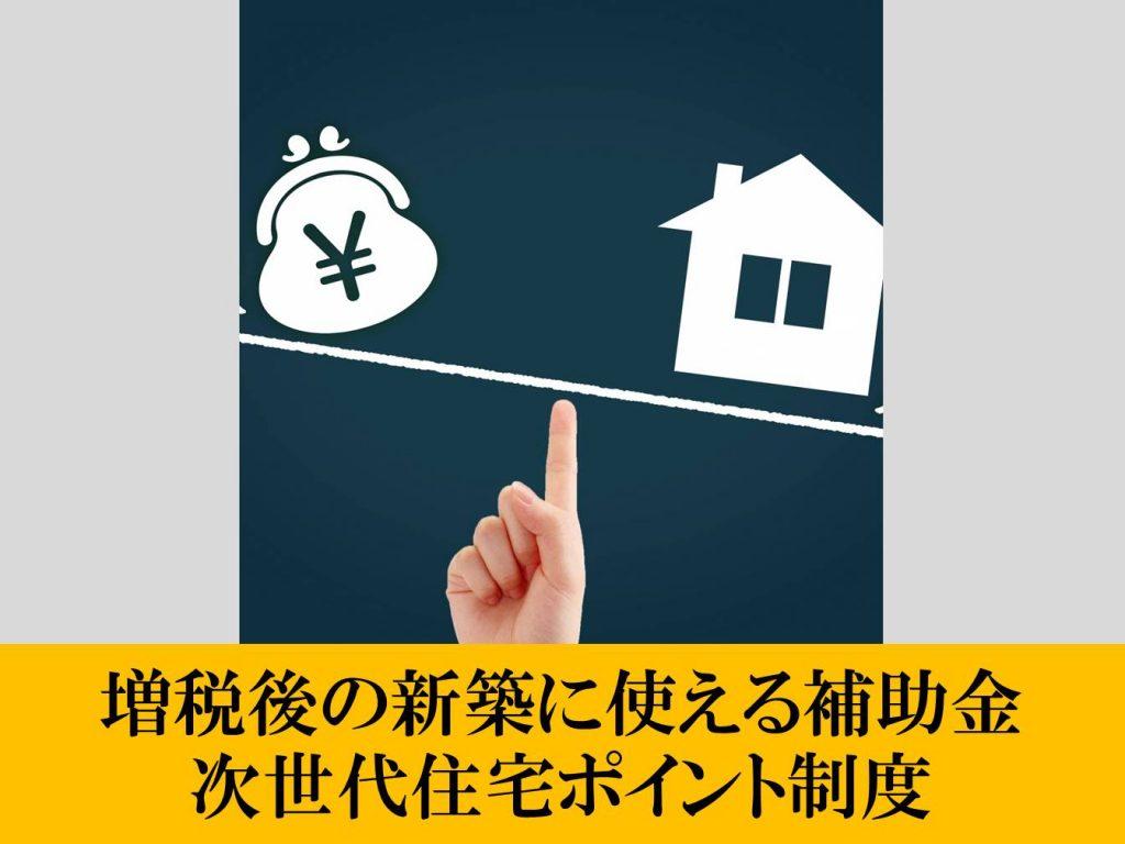 増税後の新築に使える補助金 次世代住宅ポイント制度