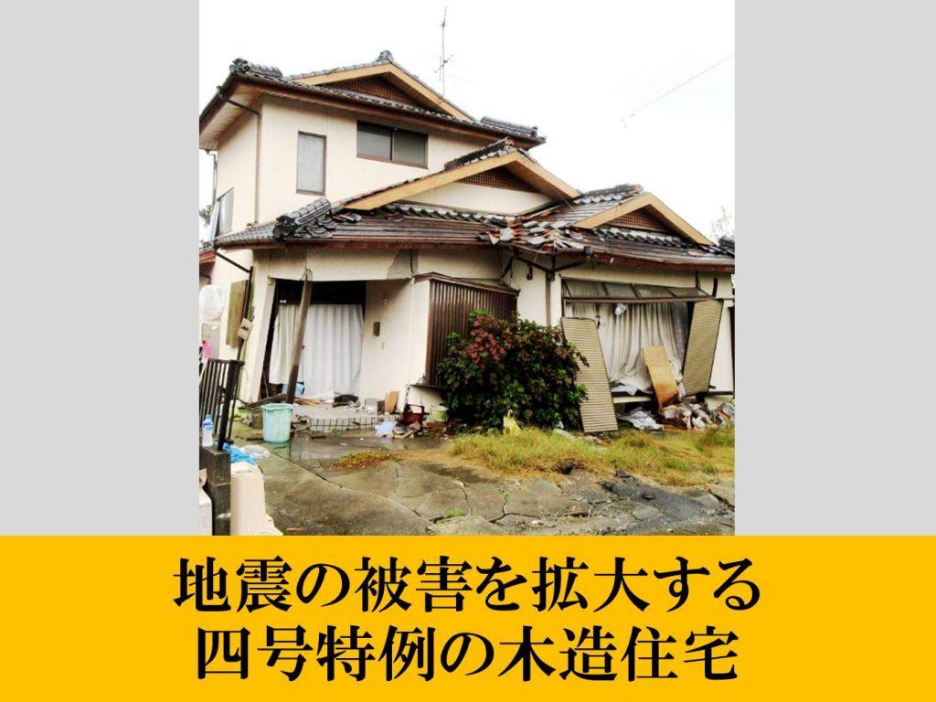 地震の被害を拡大する四号特例の木造住宅