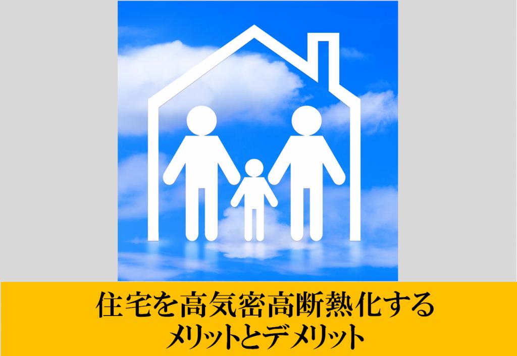 住宅を高気密高断熱化するメリットとデメリット