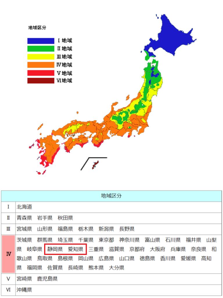 平成11年次世代省エネ基準の地域区分