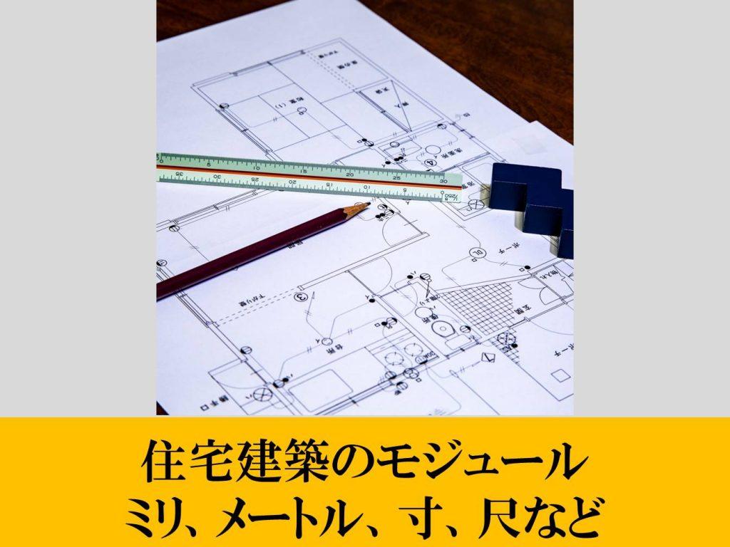 住宅建築のモジュール ミリ、メートル、寸、尺など