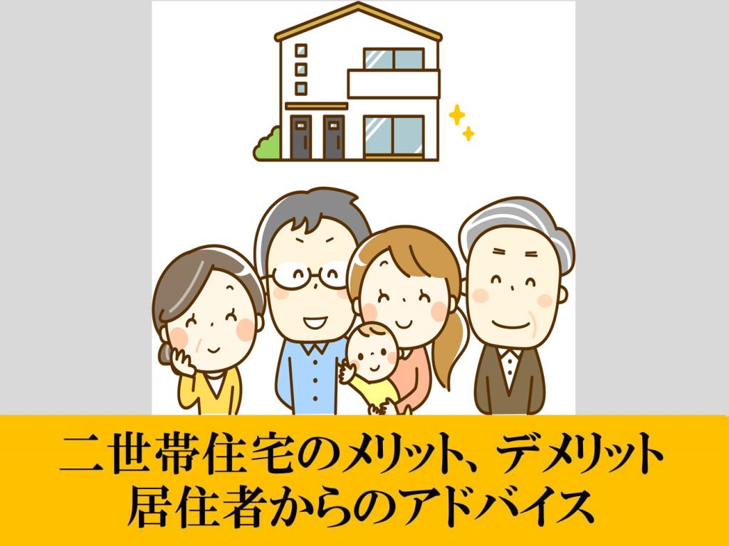 二世帯住宅のメリット、デメリット 居住者からのアドバイス