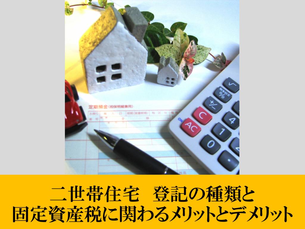 二世帯住宅 登記の種類と固定資産税に関わるメリットとデメリット