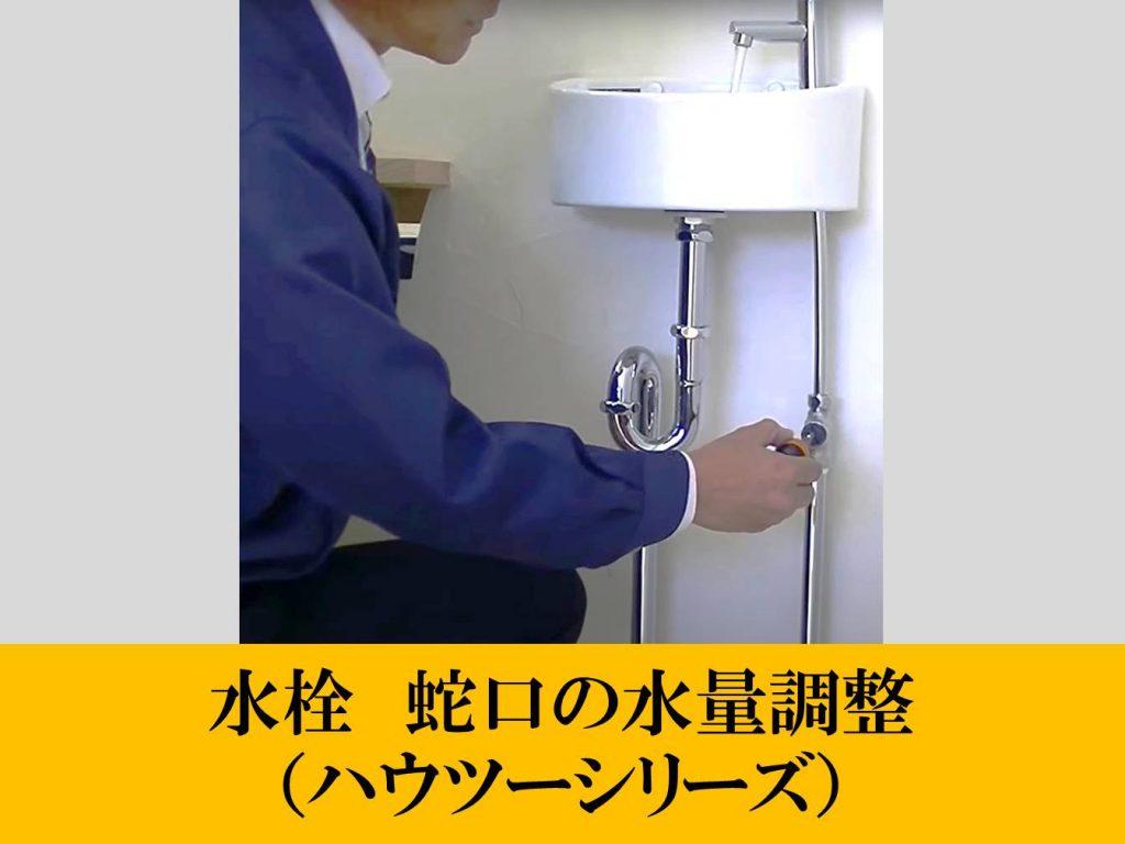 水栓 蛇口の水量調整<ハウツーシリーズ>