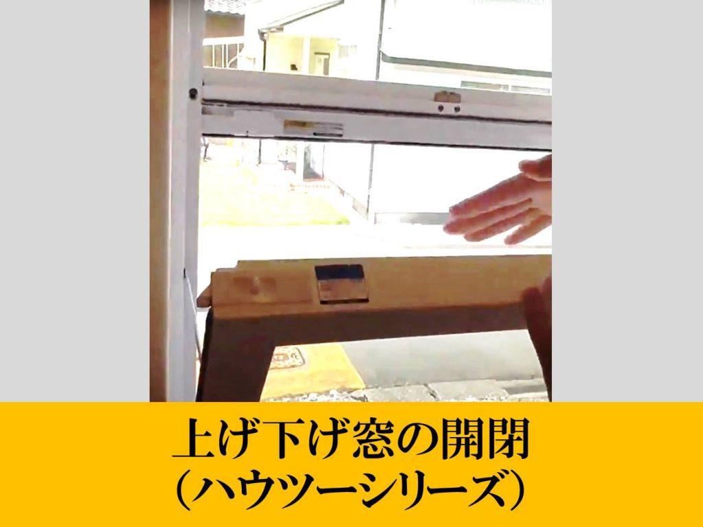 上げ下げ窓の開閉<ハウツーシリーズ>