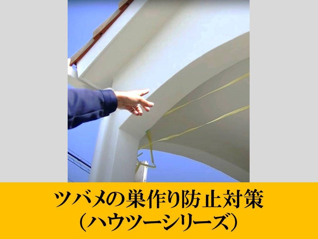 ツバメの巣作り防止対策<ハウツーシリーズ>