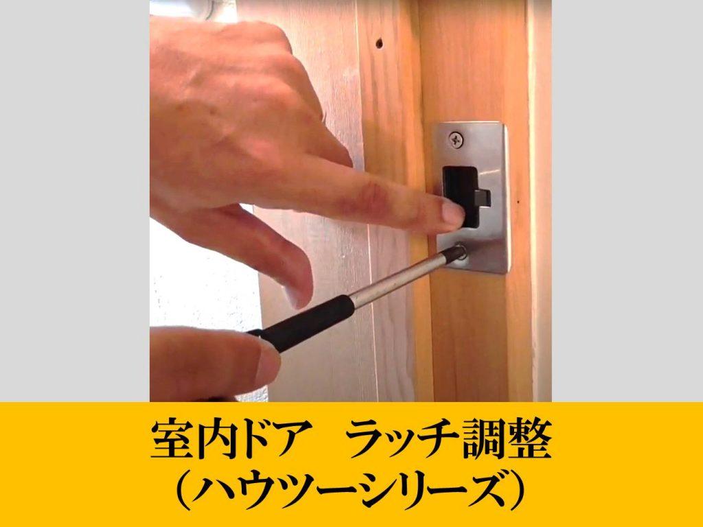 室内ドア ラッチ調整