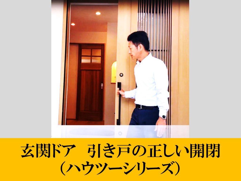 玄関ドア 引き戸の正しい開閉<ハウツーシリーズ>