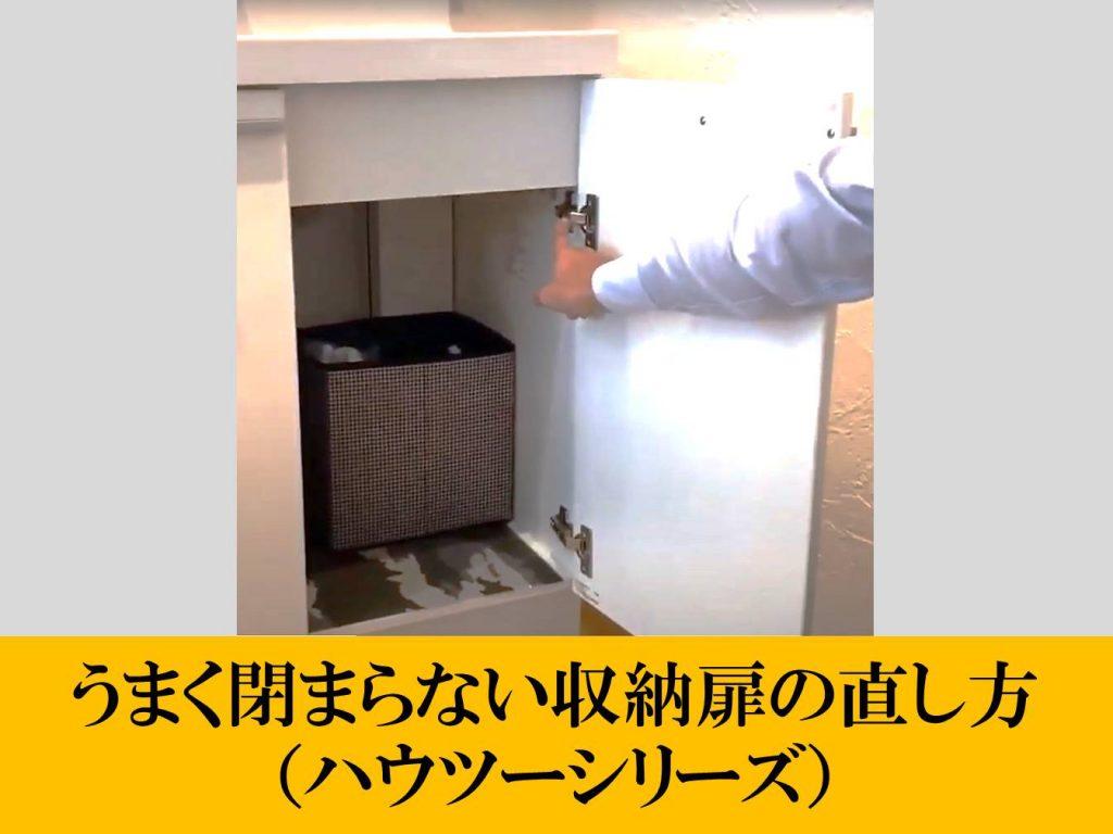 うまく閉まらない収納扉の直し方<ハウツーシリーズ>