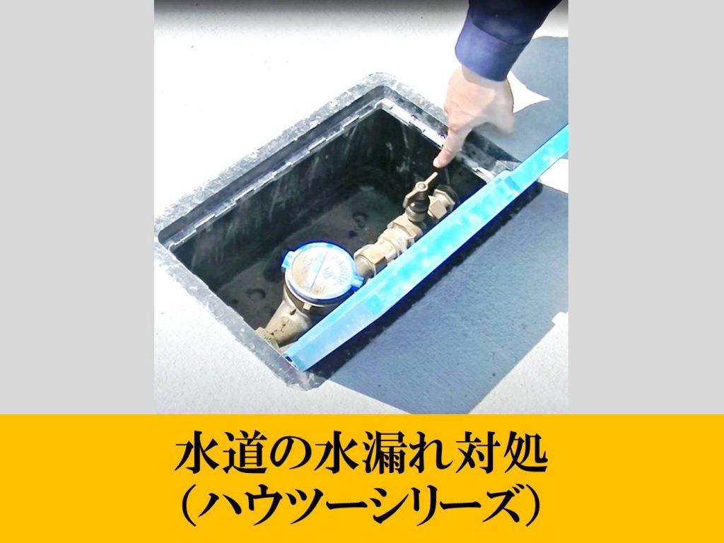 水道の水漏れ対処