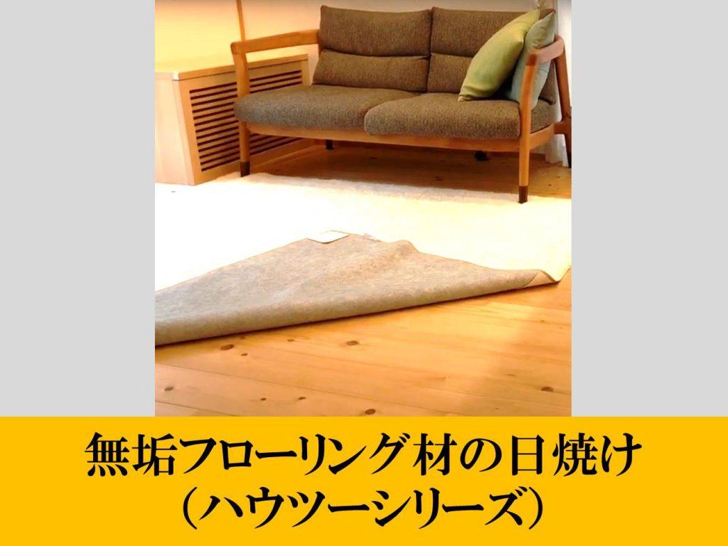 無垢フローリング材の日焼け<ハウツーシリーズ>