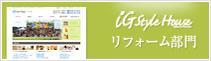 iG Style House リフォーム部門