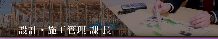 設計・施工管理課長ブログ