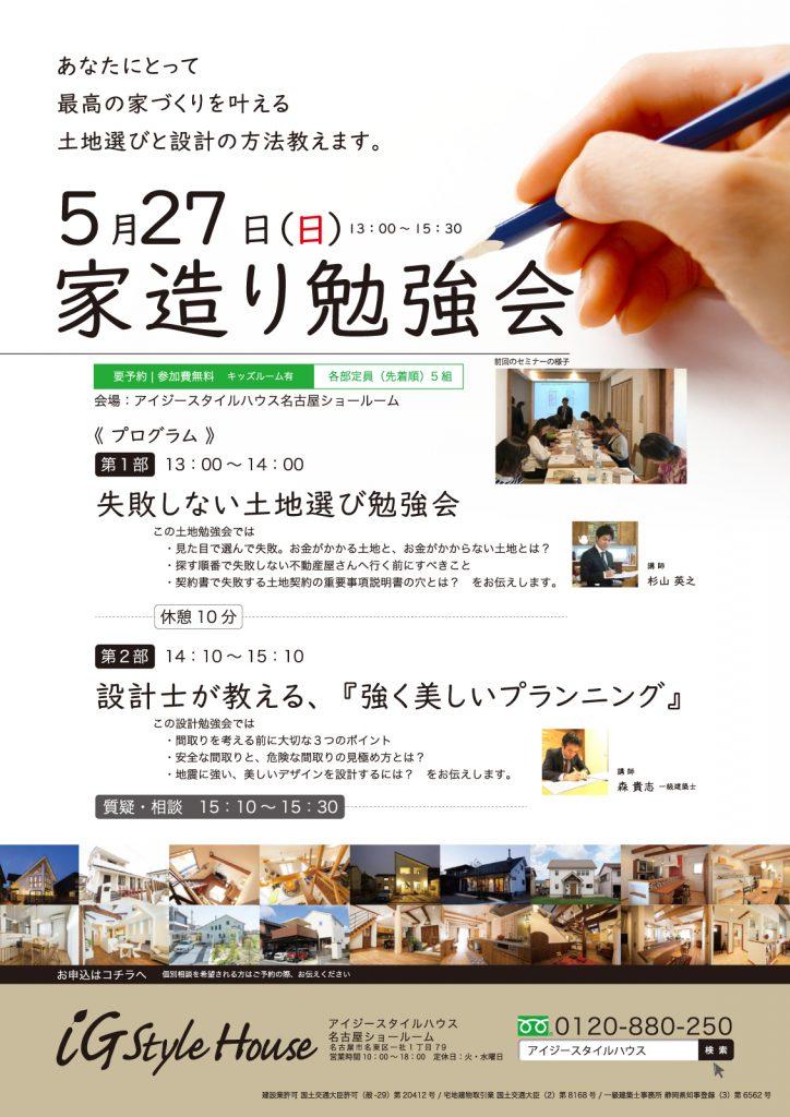 5月27日 家造り勉強会_名古屋SR