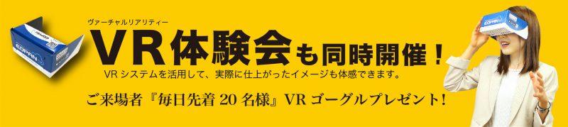 vr-800x179