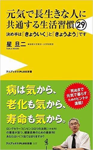 ig_hoshi8