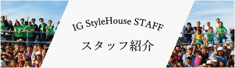 IG StyleHouse Gallery 施工事例