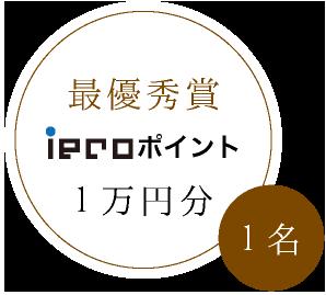 最優秀賞iecoポイント1万円分1名