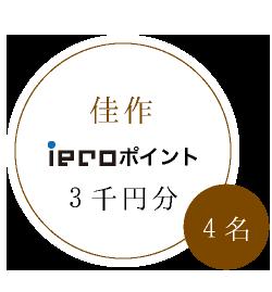 佳作iecoポイント3千円分4名