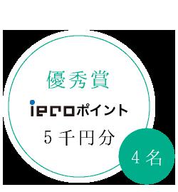 優秀賞iecoポイント5千円分4名
