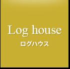 ログハウス / LogHouse