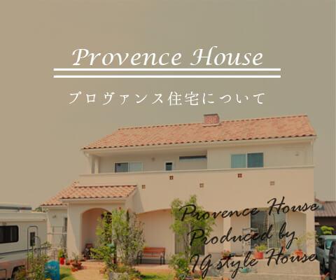 プロヴァンス住宅について