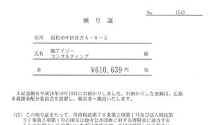 日本赤十字社広島県支部 義援金