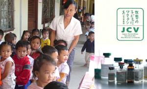 JCV(世界の子供にワクチンを) 義援金