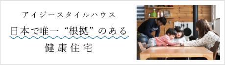 """アイジースタイルハウス日本で唯一""""根拠""""のある健康住宅"""