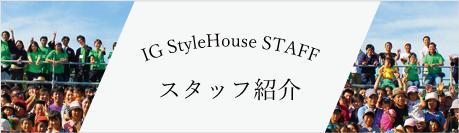 IG StyleHouse STAFF スタッフ紹介