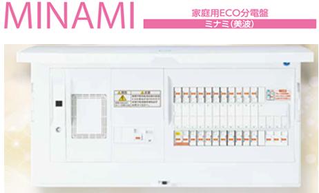 電磁波対策② テラヘルツ加工 分電盤 MINAMI