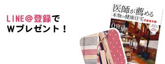 LINE@登録でWプレゼント!