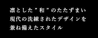 """凛とした""""和""""のたたずまい現代の洗練されたデザインを兼ね備えたスタイル"""