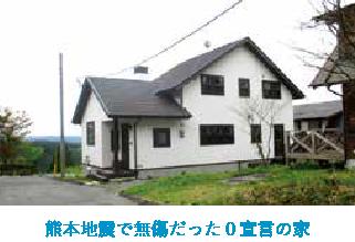 熊本地震で無傷だった郡山市の0宣言の家