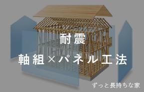 耐震軸組×パネル工法